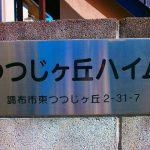 つつじヶ丘ハイム203