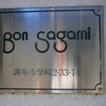 ボン・サガミ202