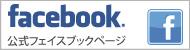 つつじヶ丘不動産公式フェイスブック